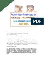 حل واجبات الإمتياز T205b << 00966597837185 مهندس أحمد ,,,, حلول واجبات T205b