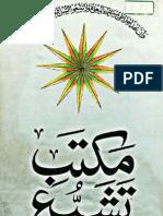 Maktab-e-Tashayyo by Sheikh Muhammad Raza Muzaffar