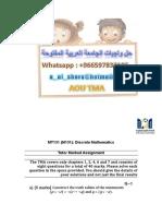 MT131 M131 00966597837185 TMA  حل واجبات MT131 M131 المهندس أحمد @ الجامعة العربية المفتوحة
