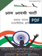 AAP Vision Booklet (Hindi).pdf