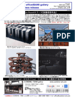 COMBINE 4展 Shiten Round10 テーマ『読書感想作品』 プレスリリース