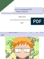 [Testing 102] 04