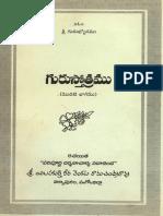 GuruStotram-1.pdf