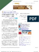 学生間の性犯罪が年々増加、「日 本より17倍多い」=韓国  Sex crimes continue to increase among students from grade school to high school in S. Korea. 17 times higher than Japan's