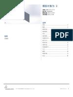 2-静应力分析 1-1