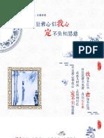 青花瓷主题幻灯片模板