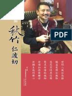 大界神幻 9.pdf
