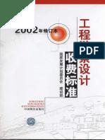 工程勘察设计收费标准2002年修订本