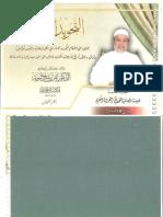 التجويد المصور الجزء الاول (Muhadharaty).pdf