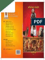 Abhilekhay Sanskrit Dots