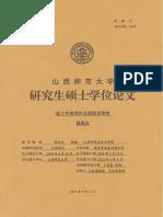 近十年高考作文的语言研究