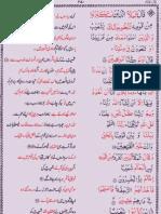 Al Quran Para 9