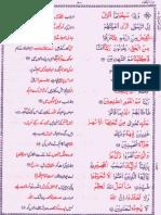 Al Quran Para 7