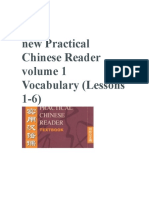 _new Practical Chinese Reader volume 1 Vocabulary (Lessons 1-16).rtf