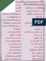 Al Quran Para 25