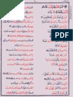 Al Quran Para 24