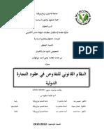 Nour Houda Touati