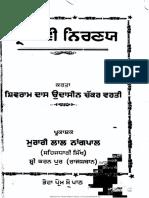 Sri Devi Nirne