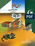 Namoos e Sahaba Bill by Abdul Karim Mushtaq