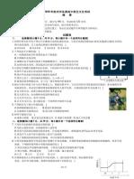 2008年杭州市高中招生考试科学试题卷(附答案)