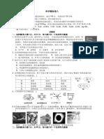 2010杭州科学模拟卷九