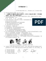 2010杭州科学模拟卷十二