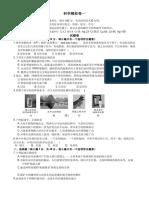 2010杭州科学模拟卷一