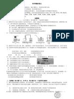 2010杭州科学模拟卷五