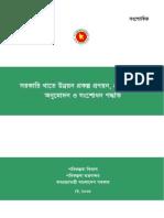 Revised Poripatra (DPP Format)