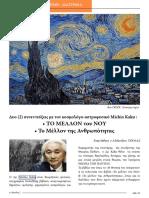 Δυο (2) συνεντεύξεις με τον κοσμολόγο-αστροφυσικό Michio Kaku