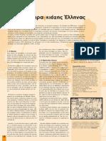 18_karagiozis_ellinas.pdf