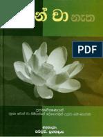 Achan Cha Netha