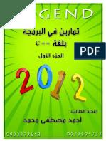 -تمارين في البرمجه بالغة ++c الجزء الأول.pdf