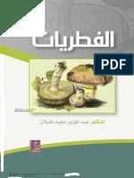 الفطريات الطبية د. عبدالعزيز نخيلان