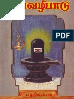 3039 சிவ வழிபாடு.pdf