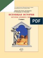 169 2 Vseobsch. Istoriya. Istor. Drevnego Mira. 5kl. Danilov d.d. Sizova e.v. i Dr 2015 288s 1