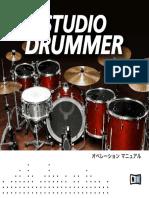 Studio Drummer Manual Japanese