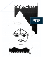 Soundaryalahari PDF