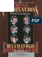 Karpov, A. - Chess Combinations, World Champions, Vol 2 -  ( Russian Chess House Ed, 2011).pdf