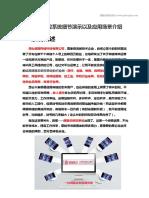 通路云系统细节演示及应用场景介绍(1)
