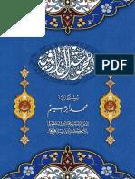 al-Majmu`ah al-Faruqiyyah (Khat Diwani) - Muhammad Ibrahim