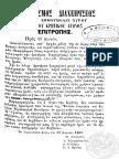 Λογαριασμός Διαχειρήσεως Της Εν Ερμουπόλει Σύρου Επί Του Κρητικού Αγώνος Επιτροπής