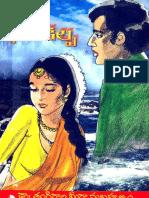 Telugu Novel-Swathi Monthly