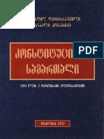 konstituciuri-samartali