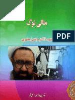 Shaheed Murtaza Mutahhari
