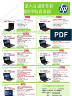 ptu hp電腦開學特賣展銷