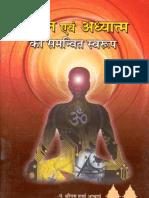 Adhyatm Aur Vigyan Ka Samanvit Svarup