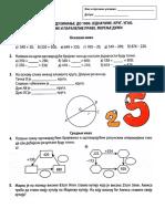 Matematicki List Br.2 2017-2018