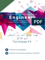 مذكرة شرح برنامج Csi Column