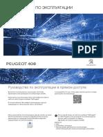 2017-peugeot-408-108559